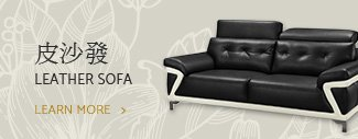 布沙發 CLOTH SOFA